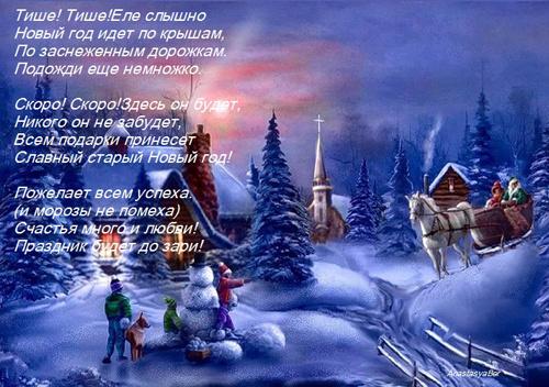 Поздравление на Новый 2014 Год
