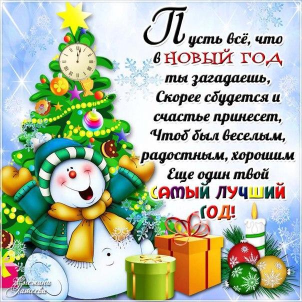 Поздравления на Новый год 2015