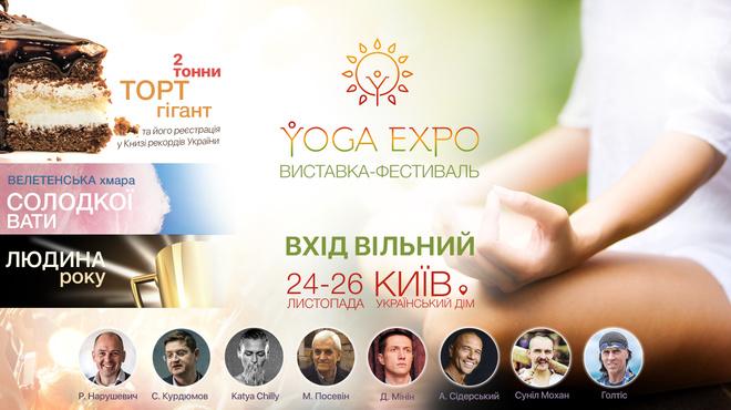Куда пойти в Киеве: выходные 24 - 26 ноября