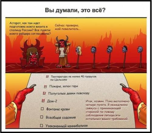 Райдер сатаны для визита в Москву
