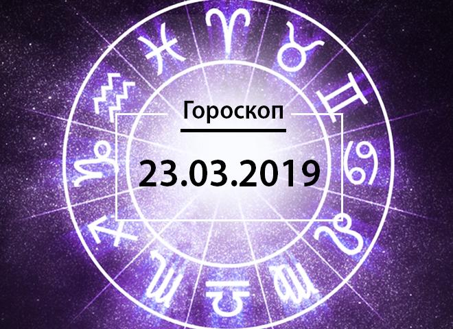 Гороскоп на березень 2019