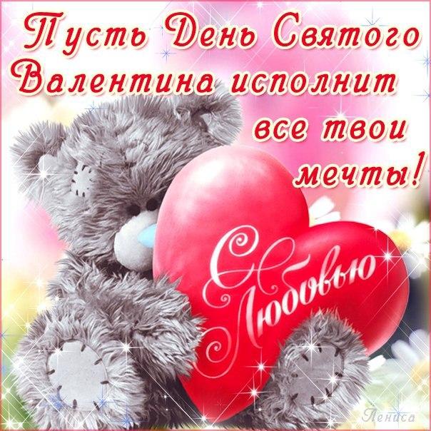 Поздравление для подруг с днем святого валентина