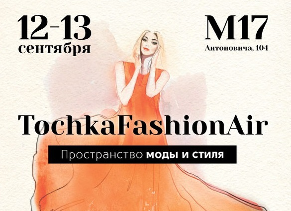 Tochka FashionAir