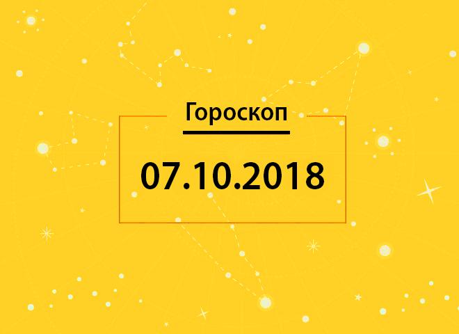 Гороскоп на сегодня, 7 октября 2018 года, для всех знаков Зодиака