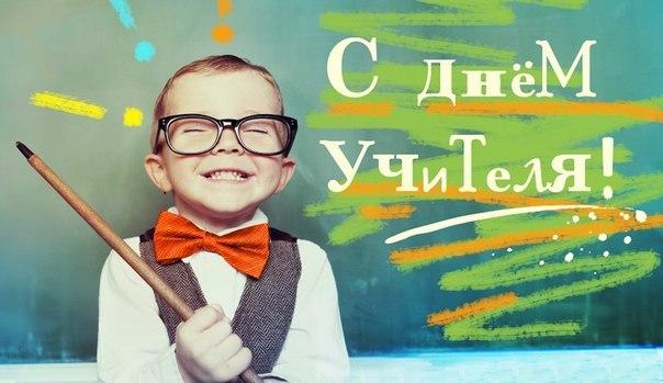Прикольная открытка с днем учителя