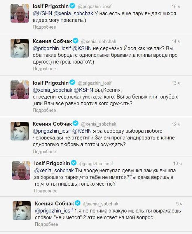 Ксенія Собчак і Йосип Пригожин
