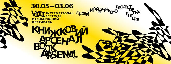 Hello Summer: куда пойти в Киеве 1 - 3 июня