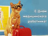 Прикольная открытка на день медицинского работника