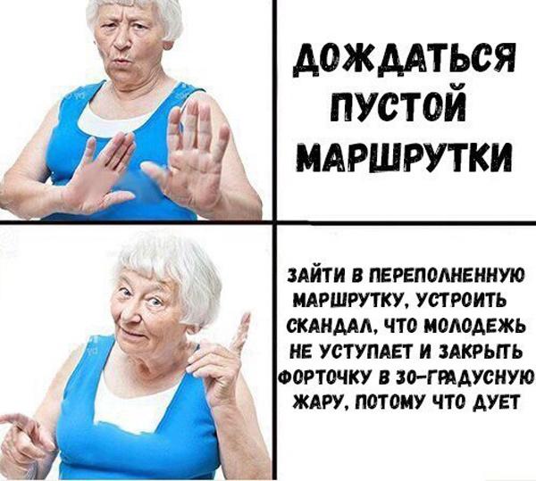 Комиксы про бабушек