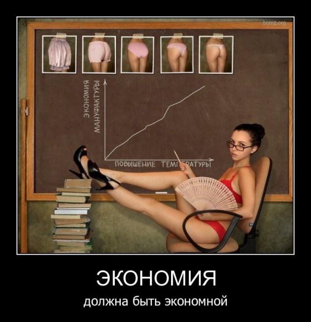 Демотиватор про девушек