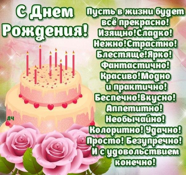 Открытки на День Рождения