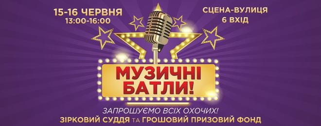 Куда пойти на выходных в Киеве: афиша на 14, 15, 16 и 17 июня