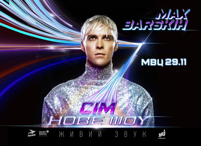 Макс Барских - Семь