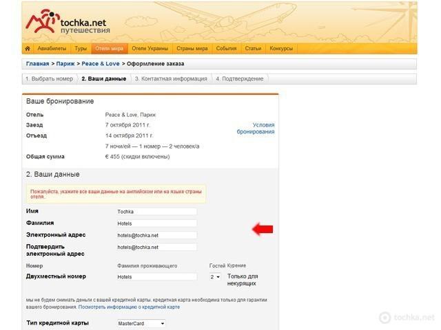 Как бронировать отели на hotels.tochka.net