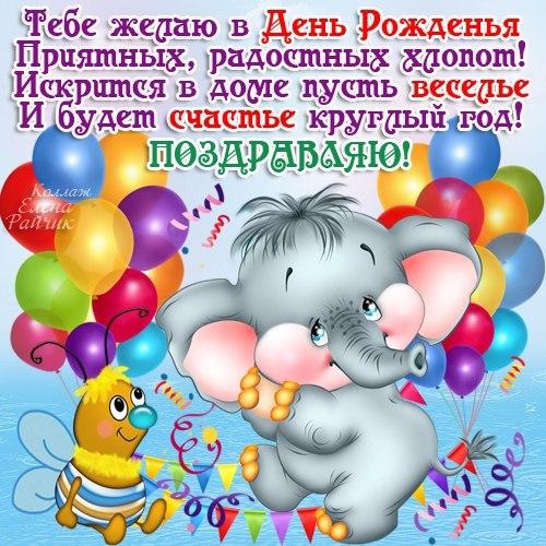 Пожелания на день рождения!