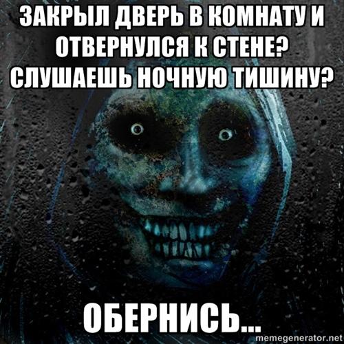 То, чего все мы боимся