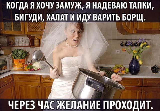 Прикол про замужество и борщ
