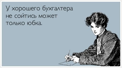 С днем бухгалтера открытка