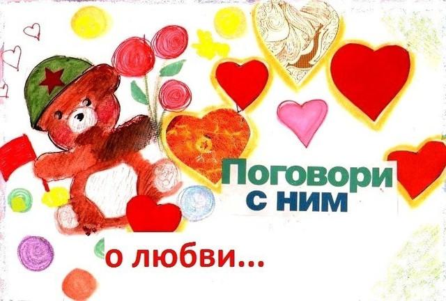 Любимого с праздником!