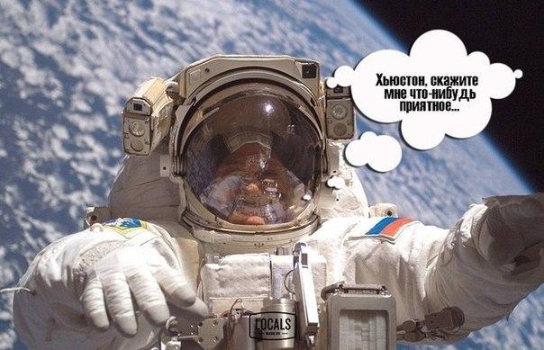 Девушка и космос - несовместимые вещи