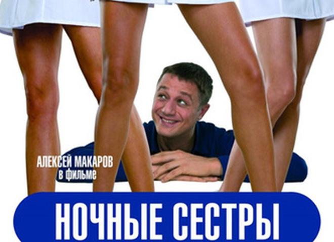"""Фильм """"Ночные сестры"""""""