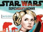 Звездные войны по-украински, или как Тимошенко стала Принцессой Леей