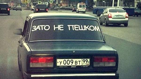 Милые надписи на автомобилях