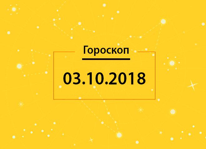 Гороскоп на сегодня, 3 октября 2018 года, для всех знаков Зодиака