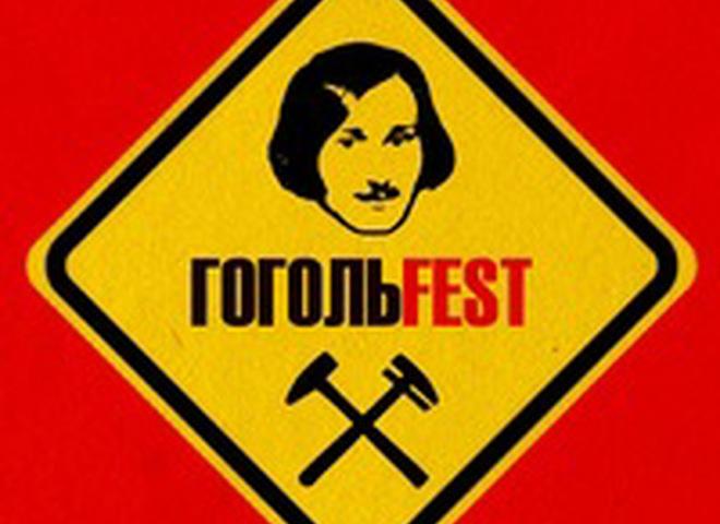 ГОГОЛЬFEST-2013