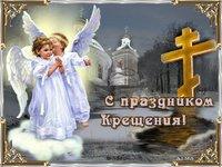 С праздником Крещения Господнего!
