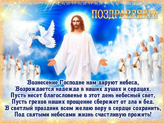 Привітання з Вознесінням Господнім
