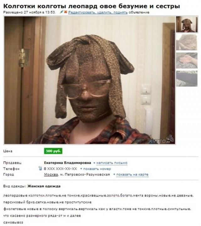 25 ржачных объявлений в Интернете