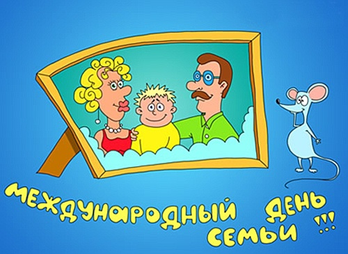 Открытки на День семьи