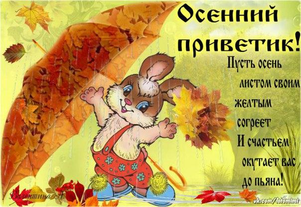 Открытки на осень