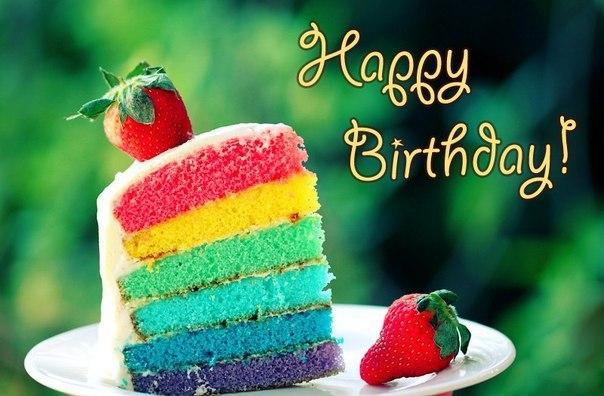 Красочного дня рождения