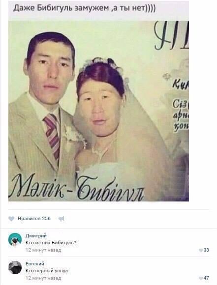 Даже Бибигуль замужем..