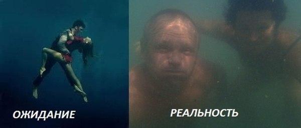 Танцы под водой. Ожидание и реальность