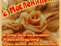 Поздравления на Масленицу