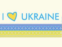 Украинские обои
