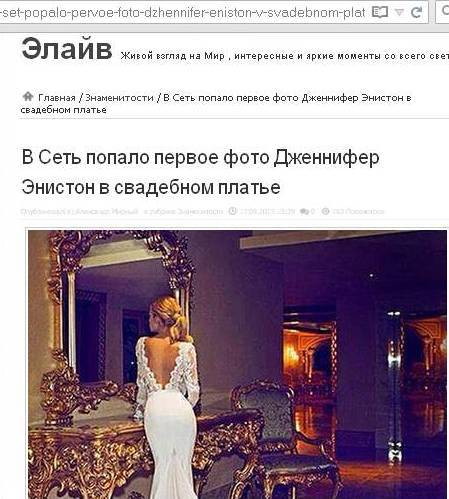 Дженнифер Энистон-фейк