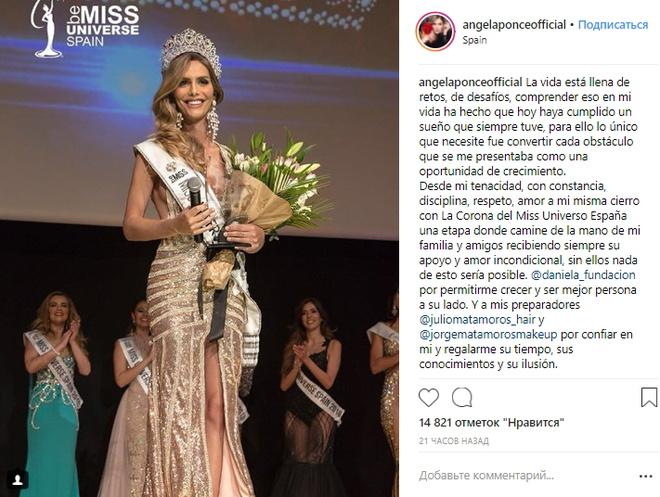 Анджела Понсе (Instagram)