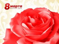 Женский день 8 марта