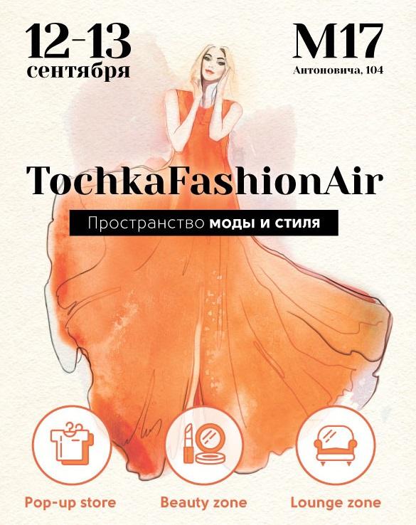 Tochka FashionAir