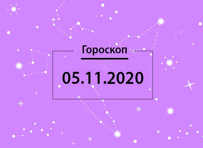 Гороскоп на ноябрь 2020