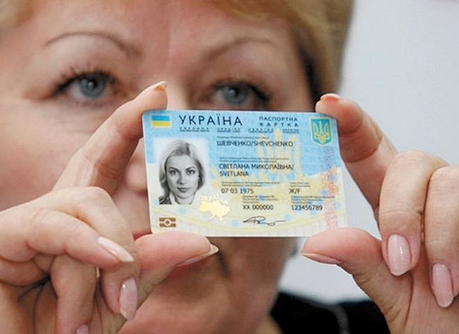 Паспорт громадянина України нового зразка