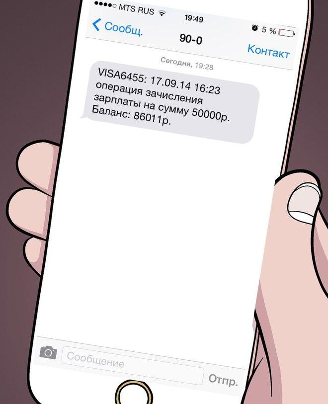 Эмоции и телефон
