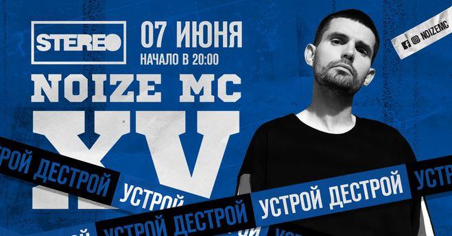 Афиша Киева на 7, 8 и 9 июня