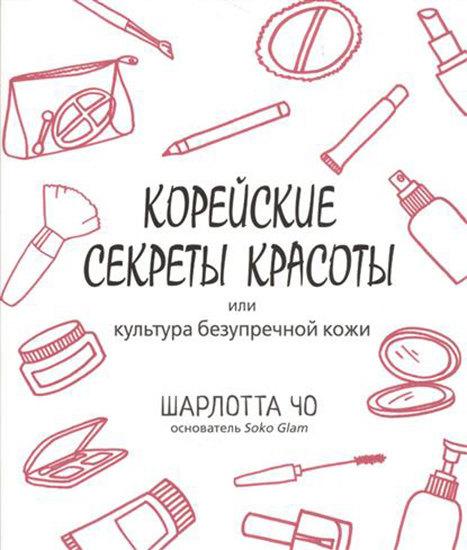Книги про красу