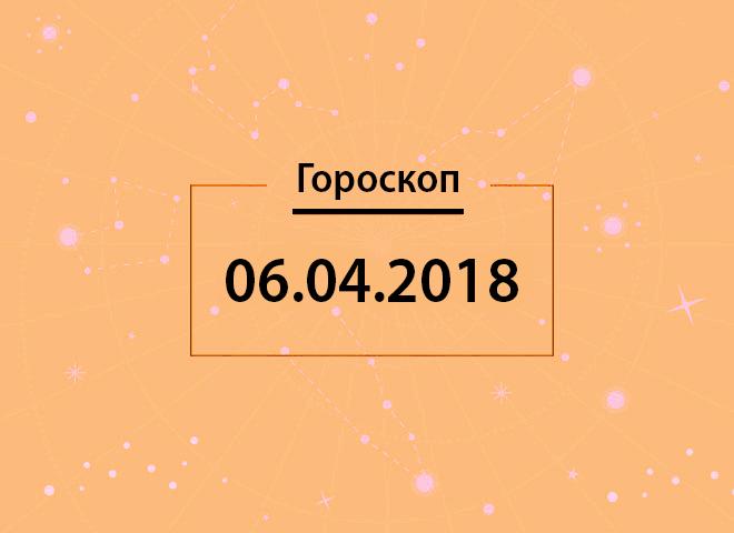 Гороскоп на квітень 2018