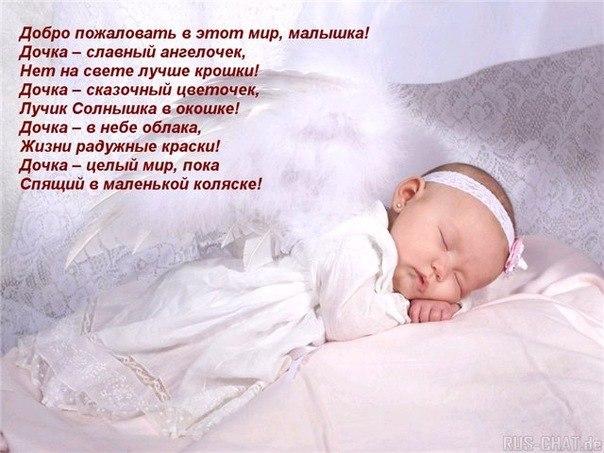 Открытка с рождением доченьки
